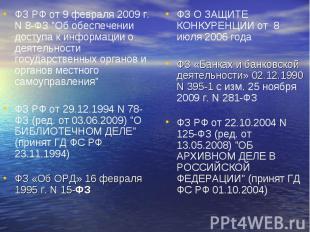 """ФЗ РФ от 9 февраля 2009 г. N 8-ФЗ """"Об обеспечении доступа к информации о деятель"""