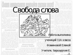 Свобода слова Работа выполненаученицей 11А классаФоминовой ЕленойУчитель: Бершад