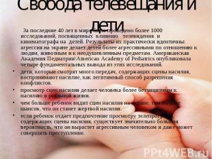 Свобода телевещания и дети За последние 40 лет в мире было проведено более 1000
