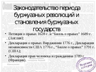 Законодательство периода буржуазных революций и становления буржуазных государст