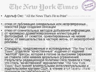 "Адольф Окс: ""All the News That's Fit to Print"" отказ от публикации скандальных и"