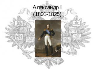 Александр I(1801-1825)