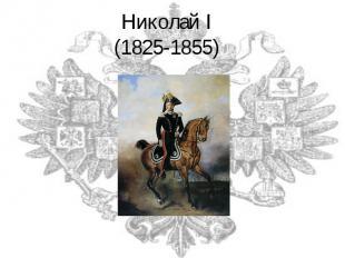 Николай I(1825-1855)