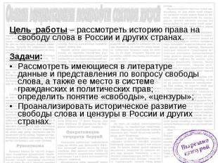 Цель работы – рассмотреть историю права на свободу слова в России и других стран