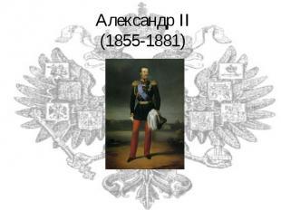 Александр II(1855-1881)