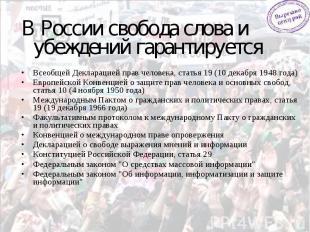В России свобода слова и убеждений гарантируется:Всеобщей Декларацией прав челов