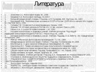 Литература1.Алексеев С.С. Философия права. М., 1998.2.Бердяев Н.А. Философия сво