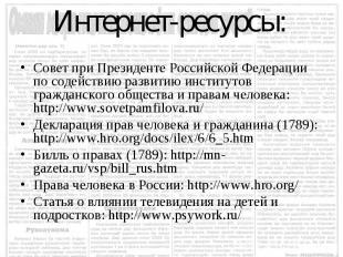 Интернет-ресурсы: Совет при Президенте Российской Федерации по содействию развит