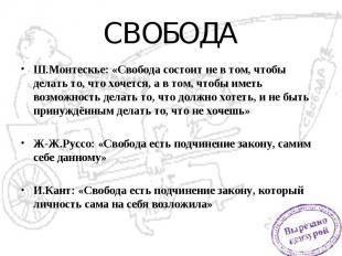 СВОБОДА Ш.Монтескье: «Свобода состоит не в том, чтобы делать то, что хочется, а