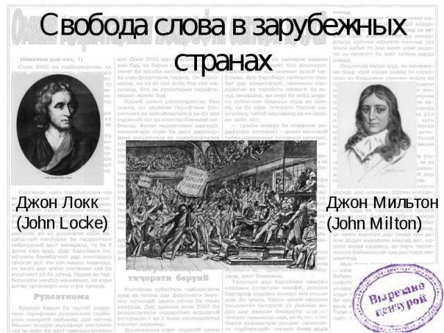Свобода слова в зарубежных странах Джон Локк (John Locke) Джон Мильтон (John Milton)