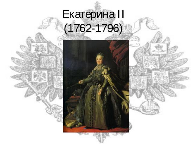 Екатерина II(1762-1796)