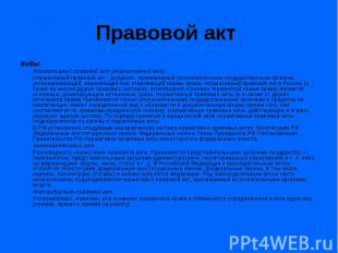Правовой акт Виды: Нормативный правовой акт (нормативный акт) Нормативный правов