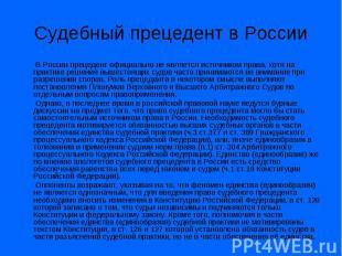 Судебный прецедент в России В России прецедент официально не является источником