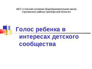 МОУ «Спасская основная общеобразовательная школа Сорочинского района Оренбургско