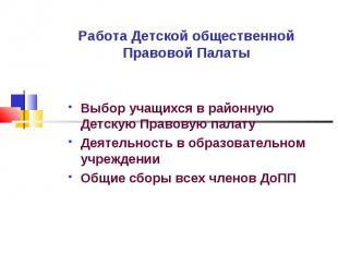 Работа Детской общественной Правовой Палаты Выбор учащихся в районную Детскую Пр