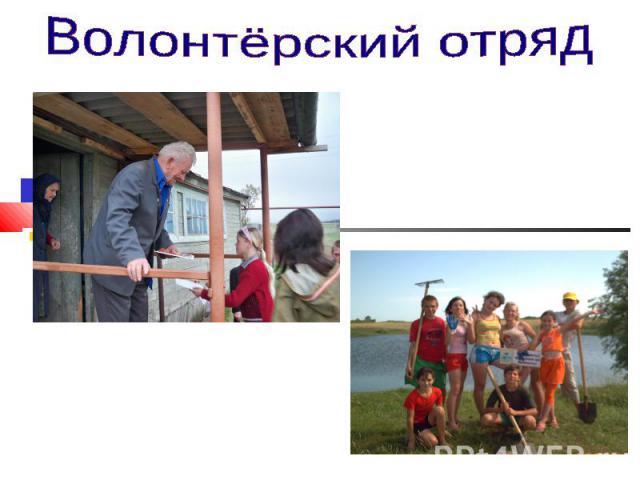 Волонтёрский отряд