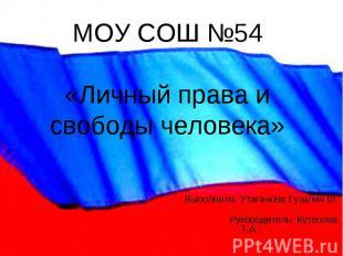 МОУ СОШ №54«Личный права и свободы человека»