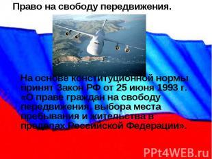 Право на свободу передвижения. На основе конституционной нормы принят Закон РФ о