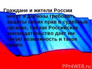 Граждане и жители России могут и должны требовать защиты своих прав в судебных о