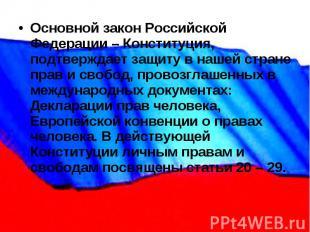 Основной закон Российской Федерации – Конституция, подтверждает защиту в нашей с