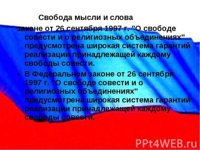 Свобода мысли и словазаконе от 26 сентября 1997 г.
