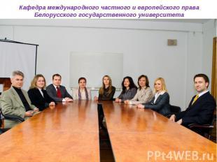 Кафедра международного частного и европейского права Белорусского государственно