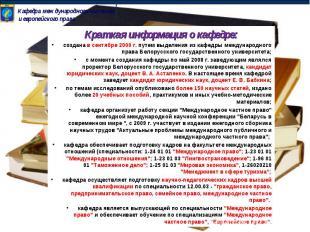 Краткая информация о кафедре:создана в сентябре 2000 г. путем выделения из кафед