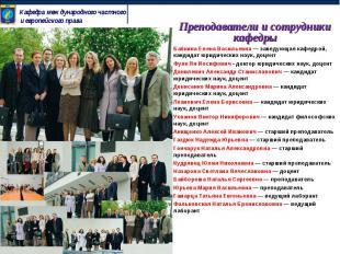 Преподаватели и сотрудники кафедрыБабкина Елена Васильевна — заведующая кафедрой