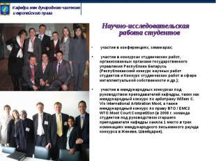Научно-исследовательская работа студентов участие в конференциях, семинарах; уча