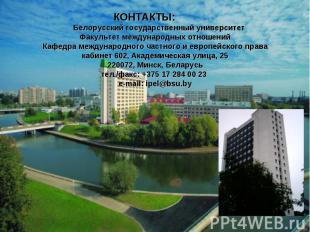 КОНТАКТЫ: Белорусский государственный университетФакультет международных отношен