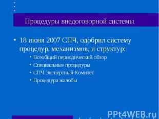 Процедуры внедоговорной системы 18 июня 2007 СПЧ, одобрил систему процедур, меха