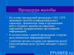 Процедура жалобы На основе предедущей процедуры 1503, СПЧ принимает жалобы конфи