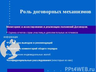 Роль договорных механизмов Мониторинг и ассистирование в реализации положений До