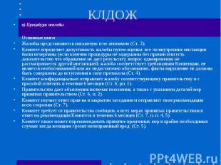 КЛДОЖ a) Процедура жалобы Основные шагиЖалобы представляются письменно и не анон