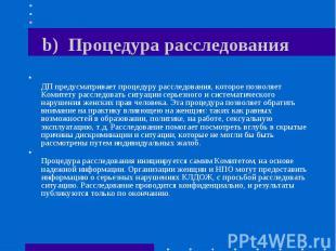 b) Процедура расследования ДП предусматривает процедуру расследования, которое п
