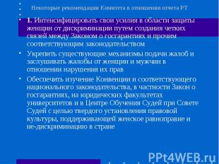 Некоторые рекомендации Комитета в отношении отчета РТ 1. Интенсифицировать свои