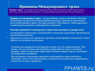 Принципы Международного праваПринцип права - это нормативное отражение объективн