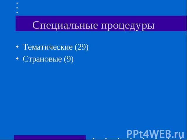 Специальные процедуры Тематические (29)Страновые (9)