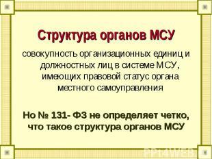 Структура органов МСУ совокупность организационных единиц и должностных лиц в си