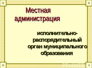 Местная администрация исполнительно-распорядительный орган муниципального образо