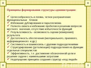 Принципы формирования структуры администрации: Целесообразность и логика, четкое