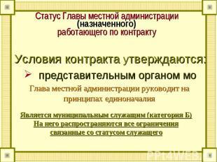 Статус Главы местной администрации (назначенного)работающего по контракту Услови