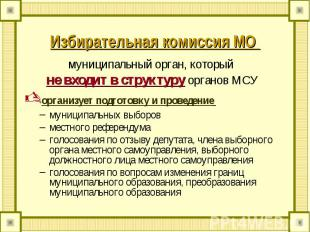 Избирательная комиссия МО муниципальный орган, который не входит в структуру орг