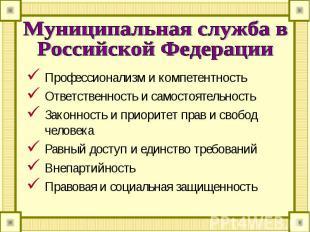 Муниципальная служба в Российской Федерации Профессионализм и компетентностьОтве