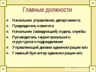 Главные должности Начальник управления, департаментаПредседатель комитетаНачальн