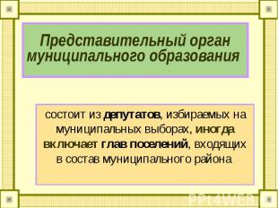 Представительный орган муниципального образования состоит из депутатов, избираем