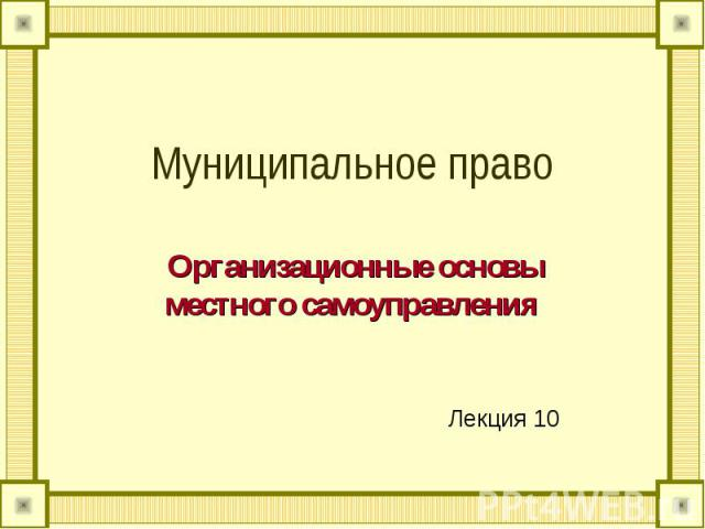 Муниципальное право Организационные основы местного самоуправления