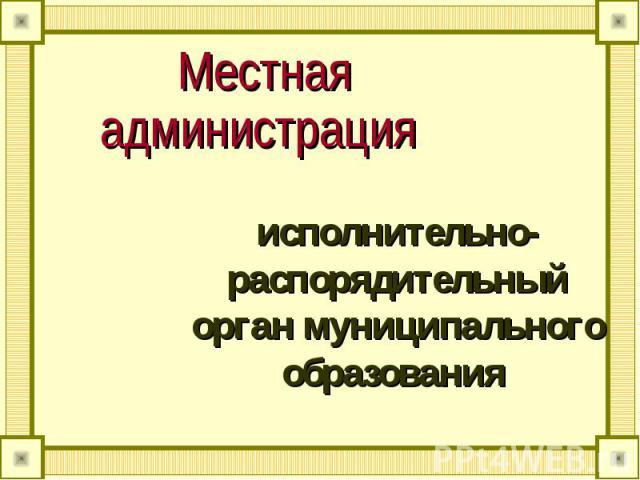 Местная администрация исполнительно-распорядительный орган муниципального образования