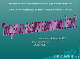 """""""Поощрения и наказания в воспитании детей"""". Учитель Могунова Е.В.г. Волгореченск"""