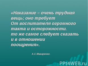 «Наказание – очень трудная вещь; оно требуетОт воспитателя огромного такта и ост